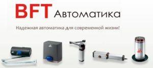 automatica bft