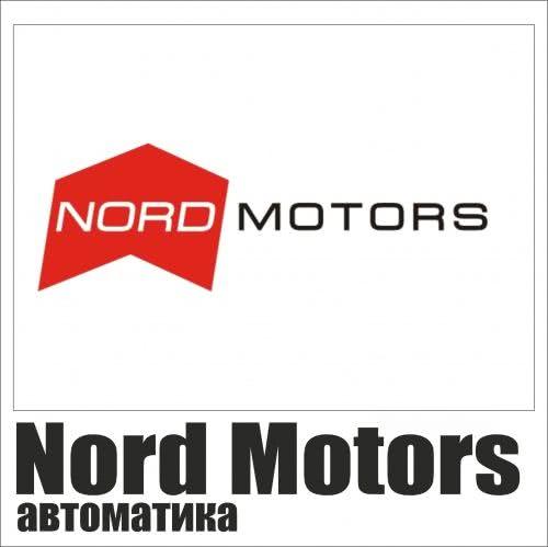 Автоматика для ворот NORDMOTORS (НОРДМОТОРС)