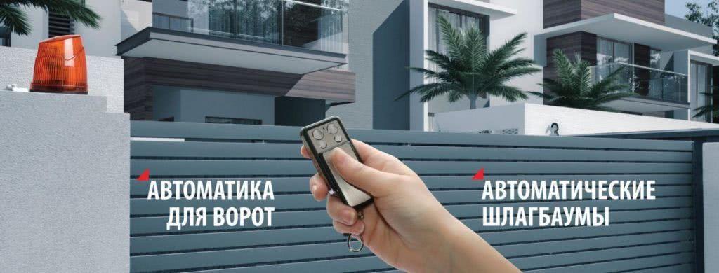 dovorota.ru-banners-avtomatika