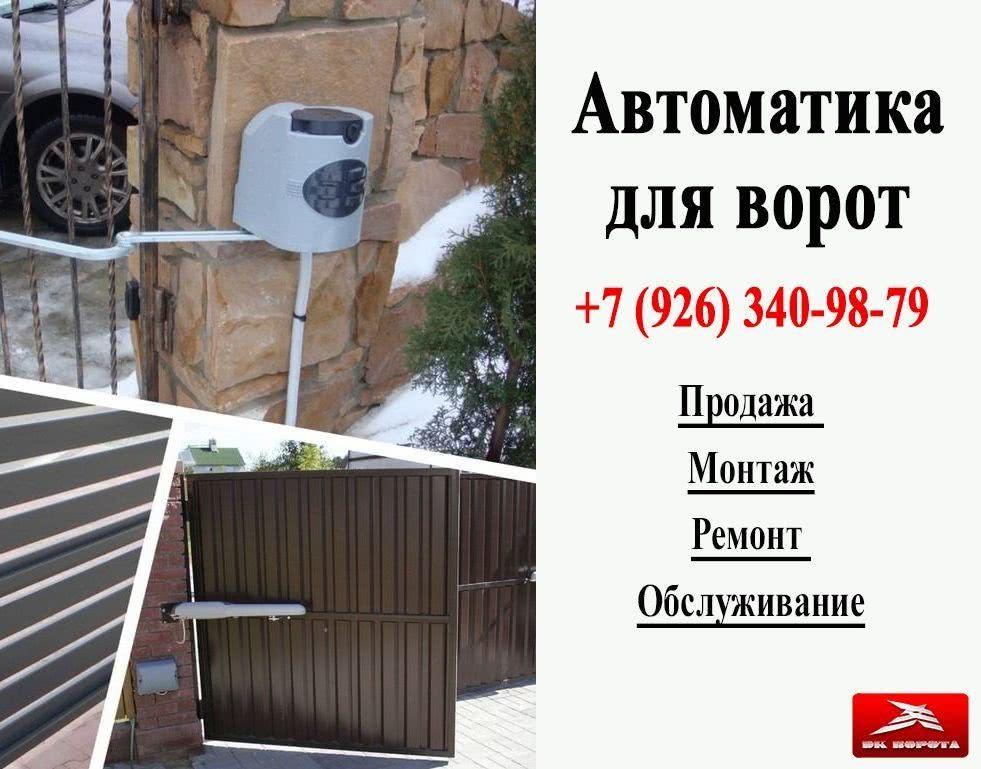 avtomatika dlyz vorot 1 e1561044437947 - Ремонт ворот Doorhan