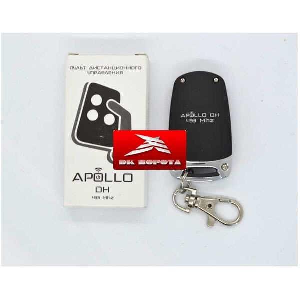 Apollo DH пульт-брелок дистанционного управления ворот и шлагбаумов